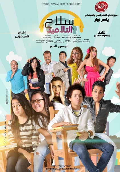 Music Nation - Silah El Talamiz - Film - News (1)