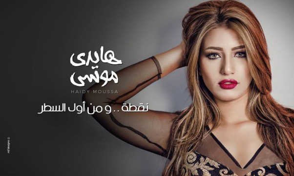 Music Nation - Haidy Moussa - News