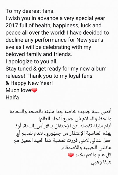 music-nation-haifa-wehbe-news-1
