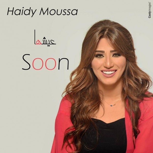 Music Nation - Haidy Moussa - News (1)