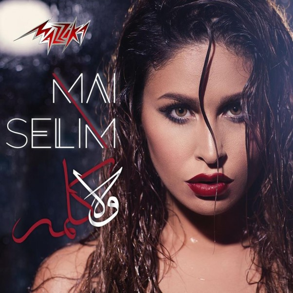 Music Nation - Mai Selim - News (2)