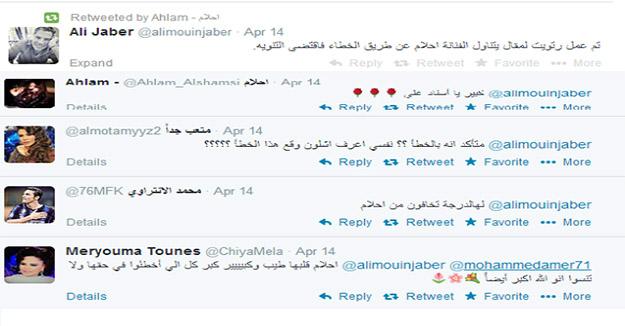 Ali Jaber & ahlam Twitter