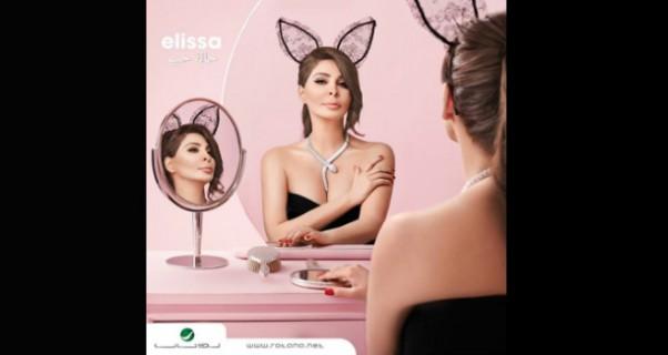 Music Nation - Elissa - Album - Final Cover (3)