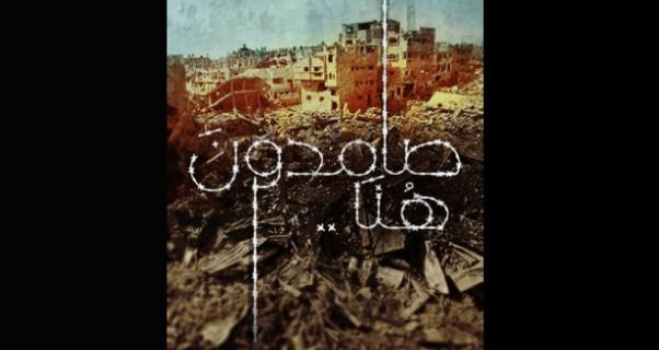Music Nation - Mohammed Assaf - Gaza - Palestine  (6)