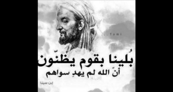Music Nation - Ragheb Alama- Eben Sina - Quote