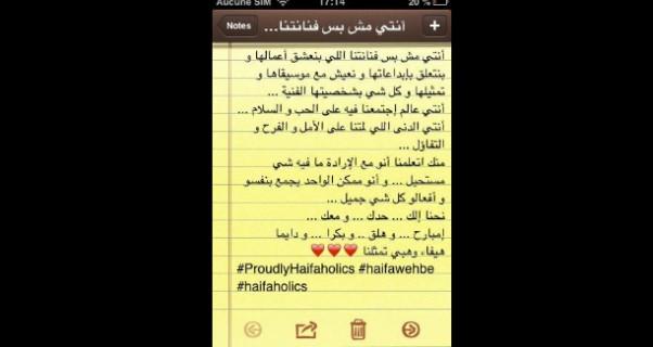 Music Nation - Haifa Wehbe - Latest - News (3)