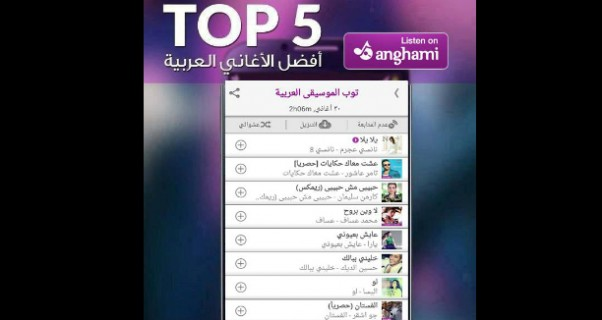 Music Nation - Nancy Ajram - Yalla Song - Number One - Anghami (3)