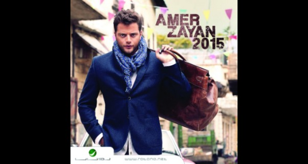 Music Nation - Amer Zayan - New Album 2015 (3)