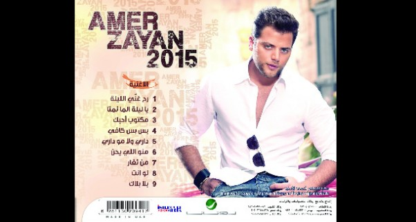 Music Nation - Amer Zayan - New Album 2015 (5)