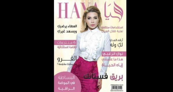 Music Nation - Nawal El Zoghbi - Haya Mag - Hayda Haki Program (2)