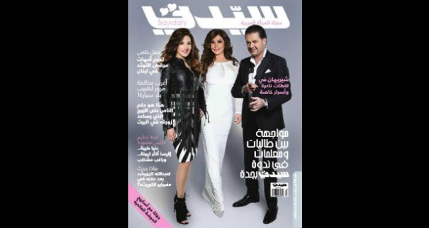 Music Nation - Elissa - Ragheb Alama - Donia Samir Ghanem - Sayidaty Magazine Cover (2)