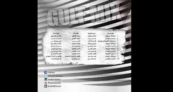 Music Nation - Gulf Mix - Album (4)