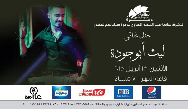 Music Nation - Laith Abu Joda - Concert - Egypt