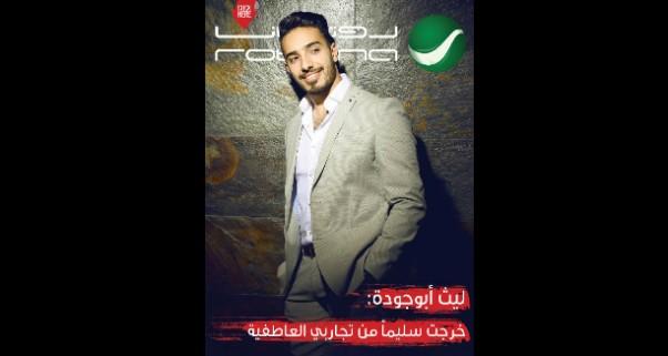 Music Nation  - Laith Abu Joda - Rotana Magazine - Cover (2)