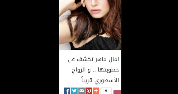 Music Nation - Amal Maher - Engagement - News (72)