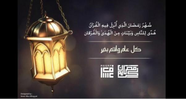 Music Nation - Mohammed Assaf - Ramadan - Message - Fans