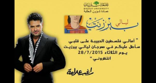Music Nation - Ragheb Alama - News