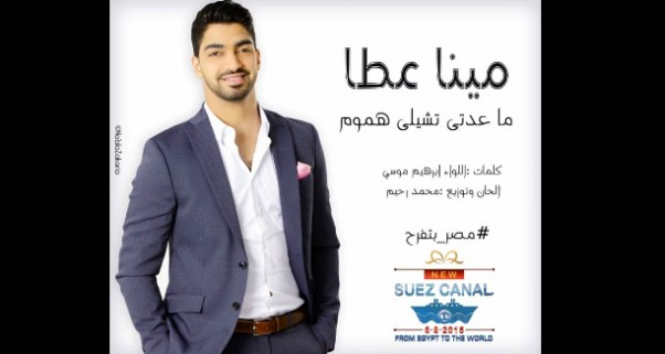 Music Nation - Mina Atta - New Patriotic Song For New Suez Canal (2)