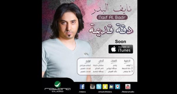 Music Nation - Naif Al Badr - News (3)