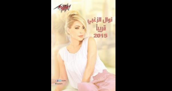 Music Nation - Nawal El Zoghbi - News (112)