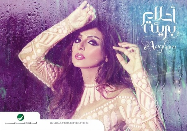 Music Nation - Angham - New Album - Ahlam Bari2a - iTunes - Pre Order (2)