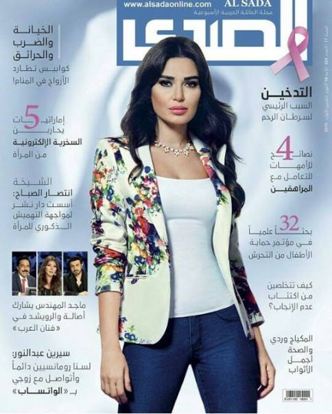 Music Nation - Cyrine Abdel Nour - Al Sada - Cover