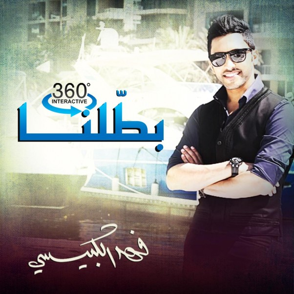 Music Nation - Fahed AlKubaisi Releases New Clip - Batalna (1)