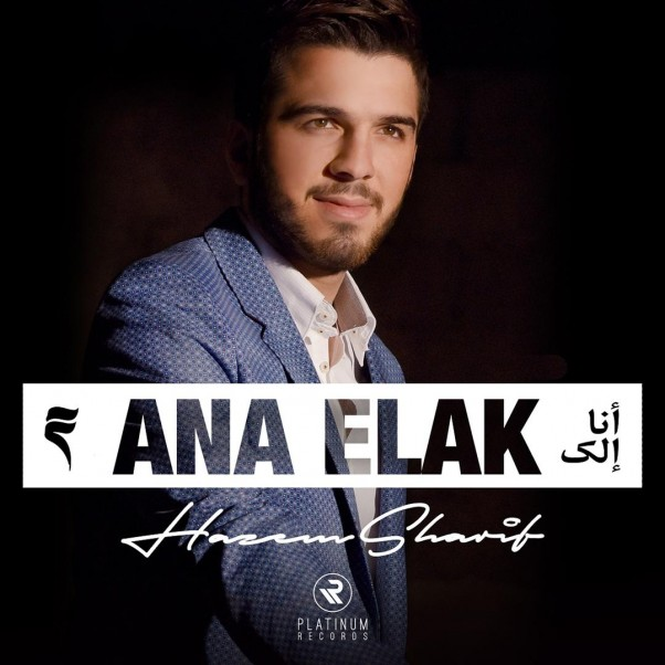 Music Nation - Hazem Sharif  - Releases New Song - Ana Elak (1)