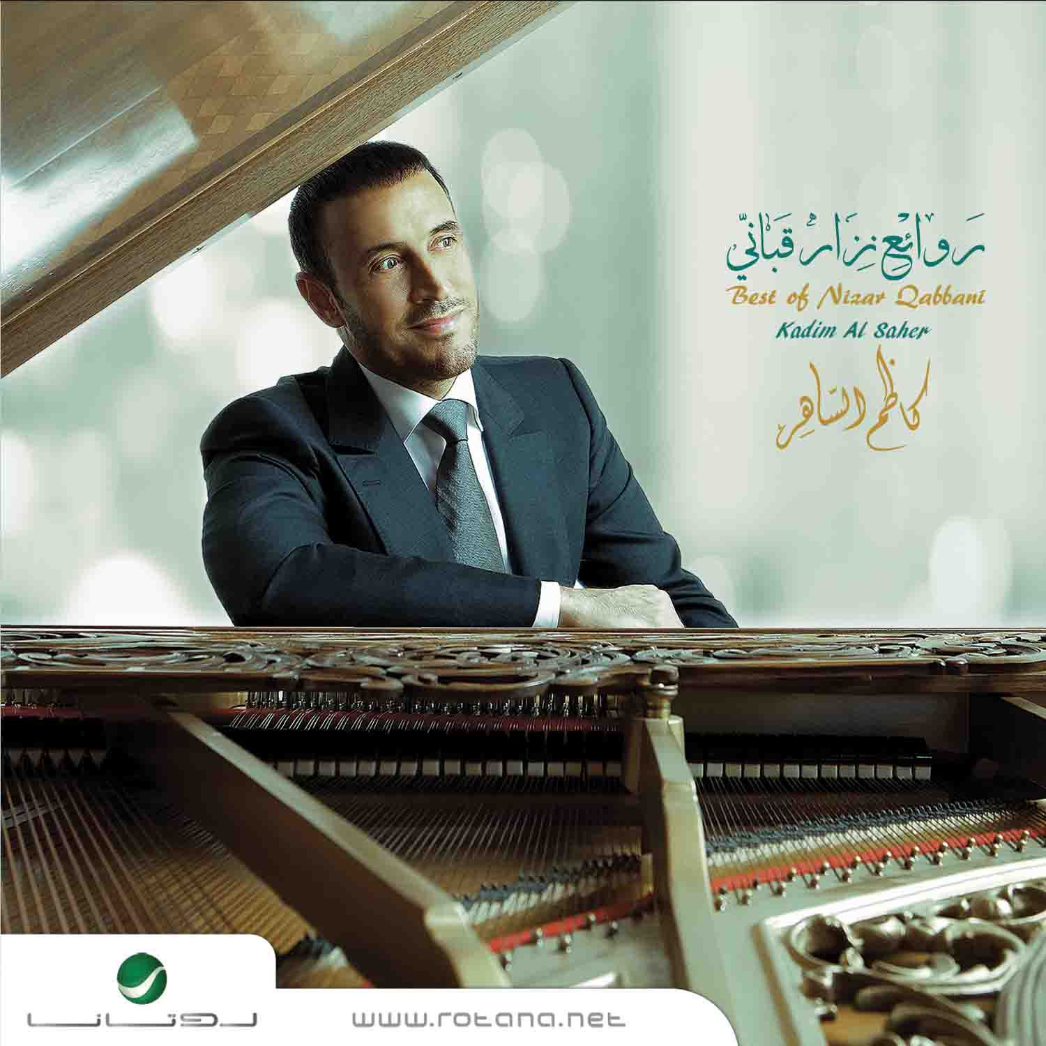 Music Nation Kadthem el saher new album 3