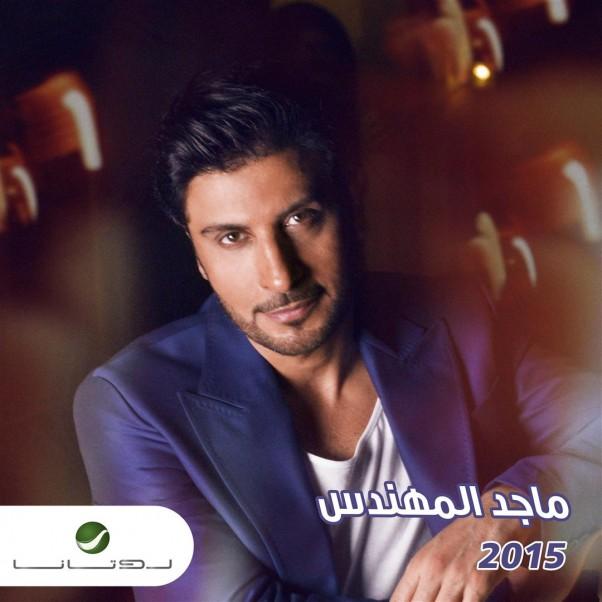 Music Nation - Majid Al Mohandis - Album - Release Date - 11 November (1)