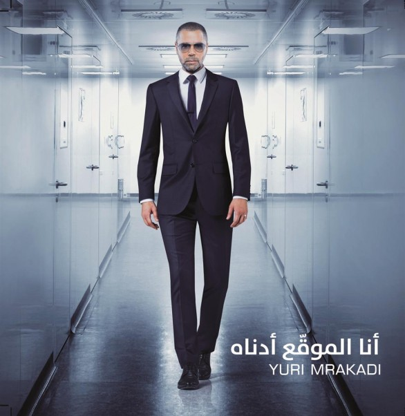 Music Nation - Yuri Mrakadi - Ana Al Mowake3 Adnah - New Album (1)