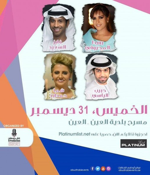 Music Nation - Fayez Al Saeed - New Year's Concert - UAE (1)