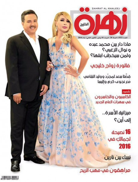 Music Nation - Nawal El Zoghbi & Mohamad Abdo - Zahrat Al Khaleej Cover (3)
