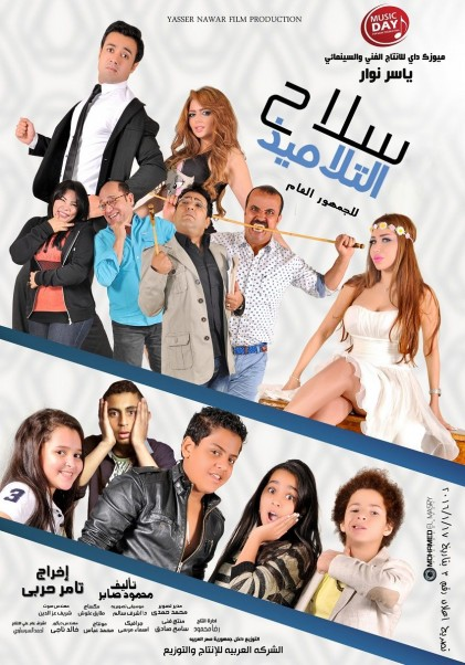 Music Nation - Silah El Talamiz - Film - News (2)