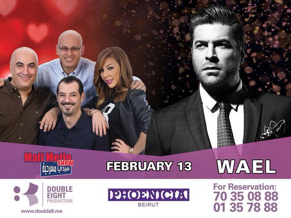 Music Nation - Wael Kfoury & Ma Fi Metlo in Phoenicia Hotel (2)