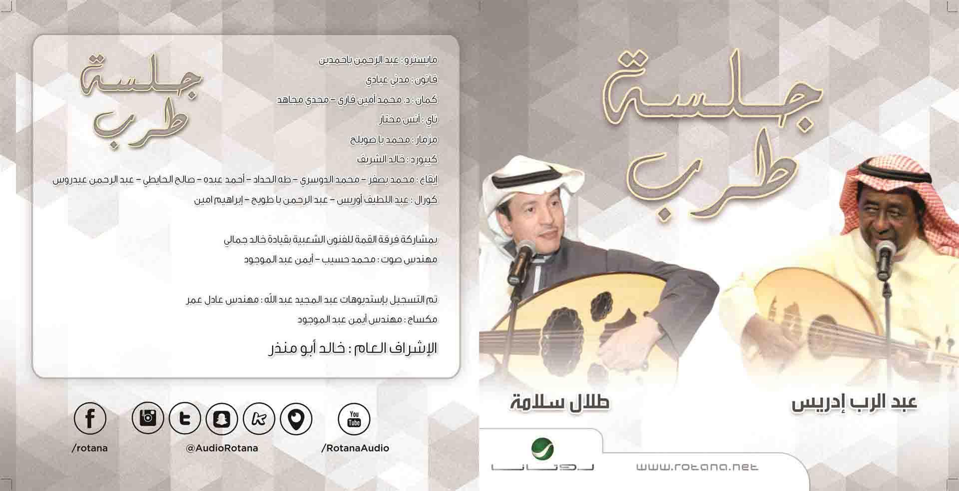 Music Nation Abdel Rab Idriss Talal Salama New