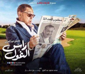 بوسترات-مسلسلات-رمضان-2016-مسلسل-رأس-الغول-300x261