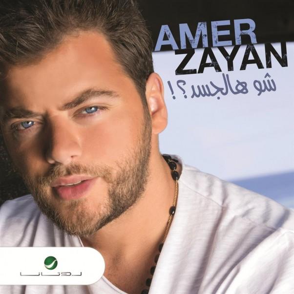 Music Nation - Amer Zayan - New Album - Shou Hal Jasad (4)