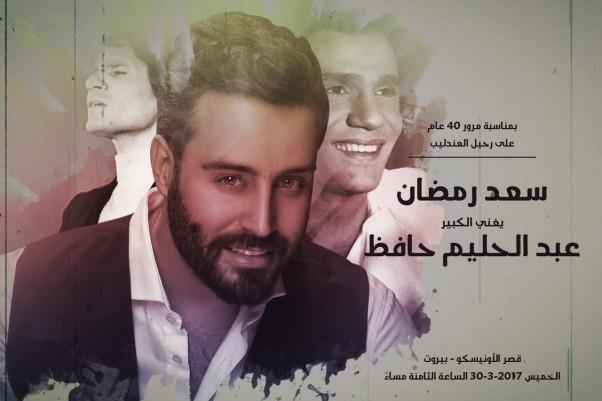 Music Nation - Saad Ramadan - Abdel Halim Hafez