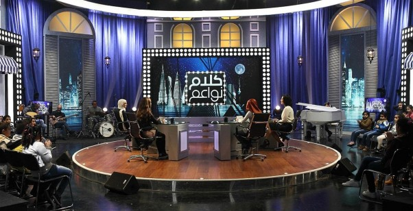 Music Nation - MBC1 - Kalam Nawaem - Special Kids Episode (4)