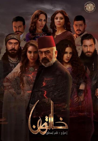 Music Nation - Khatoun - Series - News (1)