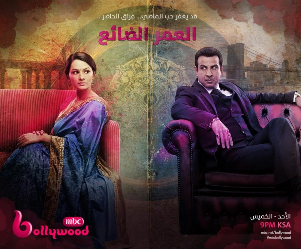 Music Nation - MBC Bollywood - Al Omr Al Dae3 - Series (1)