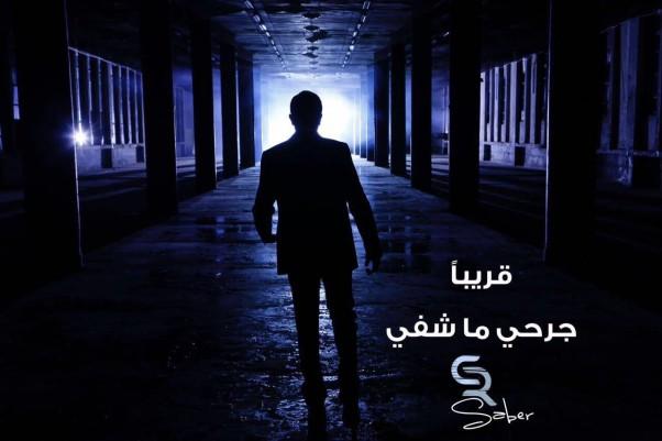 Music Nation - Saber Rebai - News