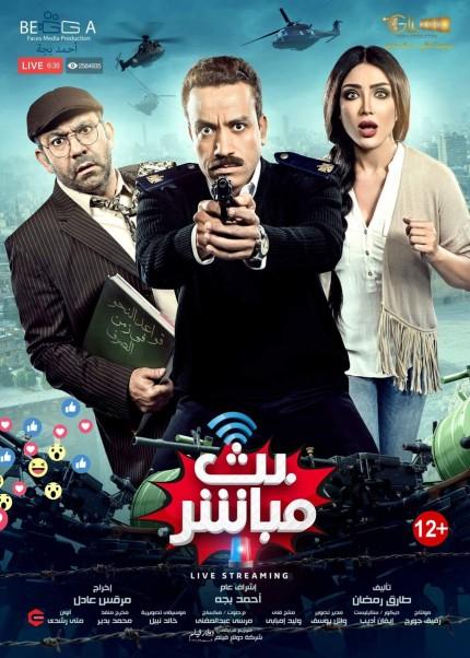 Music Nation - Sameh Hussein - News (1)