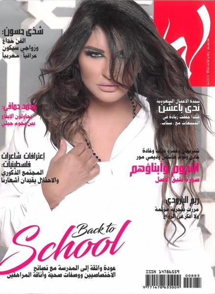 Music Nation - Shatha Hassoun - News (2)