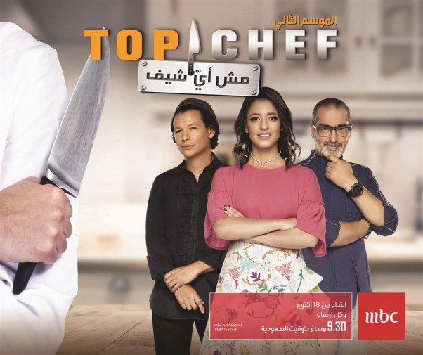 Music Nation - MBC1 Top Chef S2 (1)