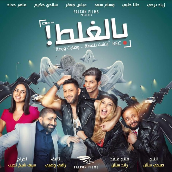 Music Nation - Ziad Bourji - Belghalat Film Poster (1)