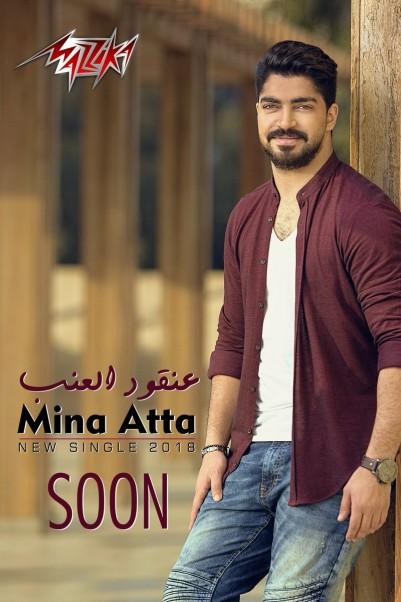 Music Nation - Mina Atta - News (5)