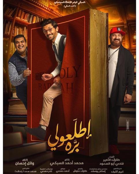Music Nation - Tla3ouli Bara Film - News (11)