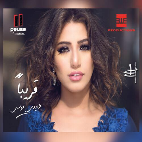 Music Nation - Haidy Moussa - News (122)